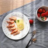 小清新創意法文陶瓷小碗飯碗 西餐盤子早餐平盤甜品點心碟子 挪威森林