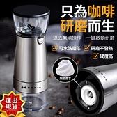 新北現貨電動磨豆機不鏽鋼內置锂電池咖啡豆研磨機粗細可調磨豆機