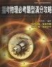 二手書R2YB2014年1月一刷《指考物理必考題型滿分攻略(公式95)》張景超