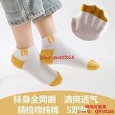 【買一送一】兒童襪子秋季薄款透氣船襪男童女童網眼【時尚好家風】