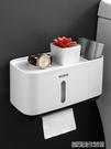 衛生間紙巾盒廁所衛生紙置物架創意抽紙盒廁紙盒免打孔防水捲紙筒 【優樂美】