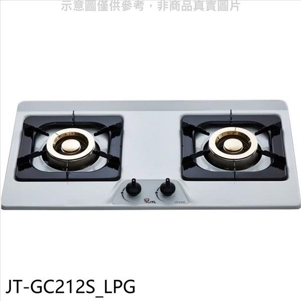 喜特麗【JT-GC212S_LPG】二口爐檯面爐JT-2100S/JT-2102S同款白鐵瓦斯爐桶裝瓦斯