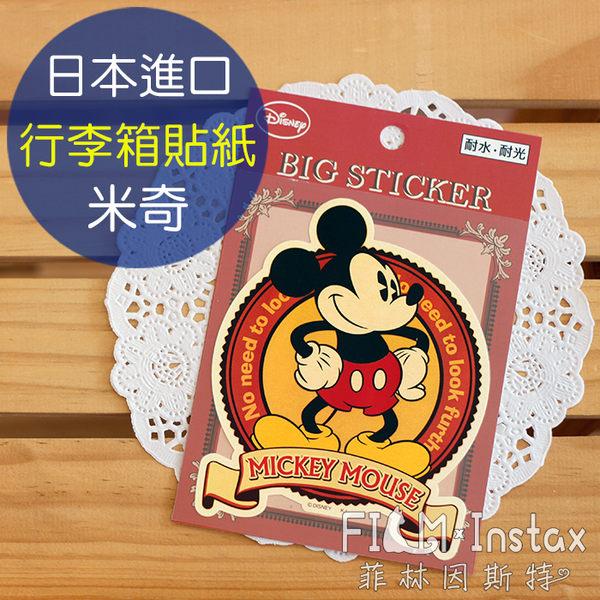 【菲林因斯特】日本進口 迪士尼 米奇 米老鼠 耐光 防潑水 旅行箱 行李箱 創意 電腦 貼紙 壁貼