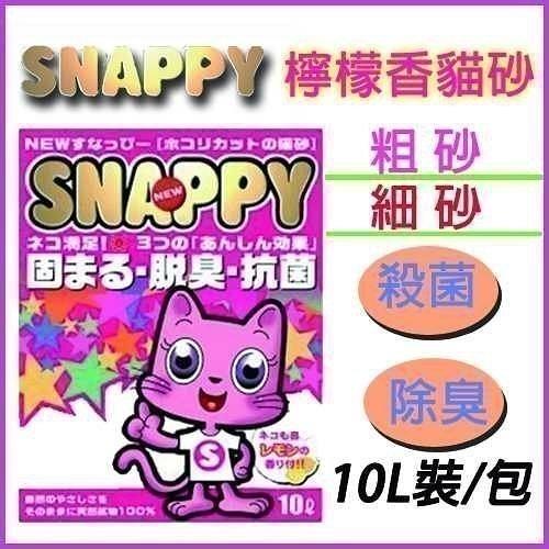 *KING WANG*【2包組】低粉塵SNAPPY貓砂 檸檬香粗/細砂 10L