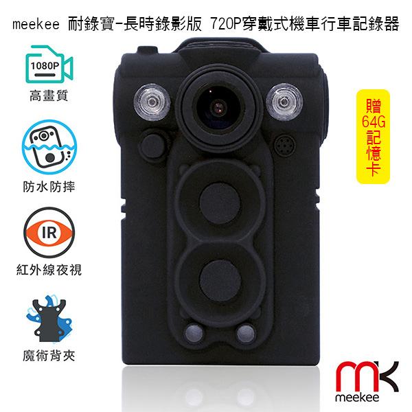 Buy917 meekee 耐錄寶-長時錄影版 720P穿戴式機車行車記錄器 (贈64G記憶卡)