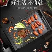 燒烤架電烤爐燒烤爐家用無煙電烤盤烤肉盤韓式不粘烤肉鍋烤架烤肉機