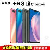 小米8 Lite 6.26吋 6G/128G 八核心 智慧型手機 免運費
