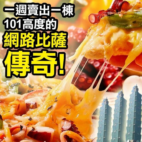 瑪莉屋口袋比薩pizza【披薩任選10片組】免運
