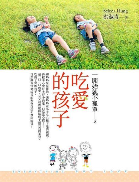 (二手書)吃愛的孩子:一開始就不孤單(2)