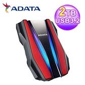 【ADATA 威剛】HD770G RGB 2TB 2.5吋軍規硬碟-紅