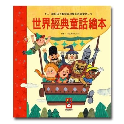 世界經典童話繪本 (OS shop)
