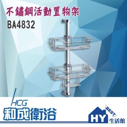 HCG 和成 BA4832 雙層活動置物架 不鏽鋼收納架 -《HY生活館》水電材料專賣店