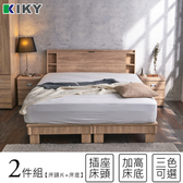 KIKY 紫薇可充電二件床組 單人加大3.5尺(床頭片+高腳六分床底)梧桐色