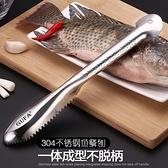 304不銹鋼魚鱗刨 刮鱗器家用殺魚神器去魚鱗刷子 殺魚刀刮魚鱗器 設計師生活