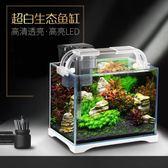 超白玻璃魚缸 桌面小型生態造景草缸懶人家用小金魚缸水族箱 艾尚旗艦