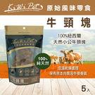 【毛麻吉寵物舖】KIWIPET 牛頸塊(5入) 狗零食/寵物零食/潔牙骨/耐咬/抗鬱/牛骨