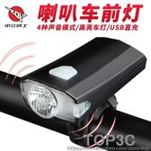 中立騎士自行車燈 車前燈喇叭燈山地車燈防水USB充電騎行裝備配件「Top3c」