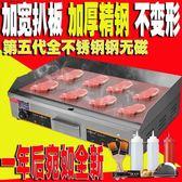 扒爐煎台 煎做手抓餅的工具鐵板燒台平底鍋子面餅機器日式商用加長插電扒爐  DF 城市科技