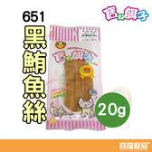 寶貝餌子 貓系列-651黑鮪魚絲 20g【寶羅寵品】