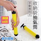 真空壓縮袋 專用 抽氣棒 抽氣筒 吸氣筒...