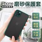 iPhone 磨砂防指紋 手機殼 i11 i12 Pro Max mini XR Xs 保護殼