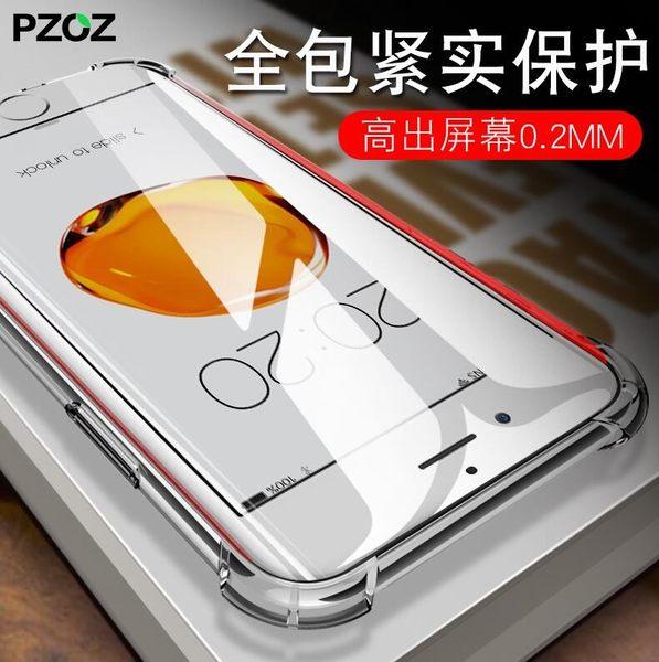 iPhone 7/8 手機殼 手機防摔殼 蘋果 7/8 plus 新款全包防摔手機套 蘋果Apple X 潮牌透明氣囊保護殼