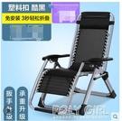 夏天躺椅摺疊午休午睡床單懶家用成人趟靠椅便攜多功能涼椅子逍遙 ATF 夏季狂歡