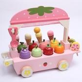 過家家兒童購物車玩具仿真冰淇淋女孩寶寶禮物【雲木雜貨】