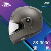 [安信騎士] ZEUS 瑞獅 ZS-3030 素色 消光鐵灰 可掀式 安全帽 可樂帽 內襯全可拆洗 3030