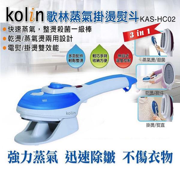 Kolin歌林手持式兩用蒸氣掛燙熨斗 KAS-HC02