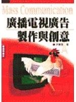 二手書博民逛書店 《廣播電視廣告製作與創意》 R2Y ISBN:9571131148│洪賢智