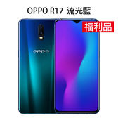 《福利品》OPPO R17 6G/128G-流光藍[24期0利率]