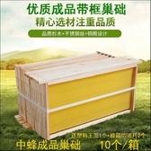 中蜂巢礎中峰成品杉木巢框帶巢基全套蜜蜂箱專用蜂具養蜂工具  ATF  魔法鞋櫃