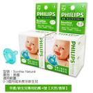 【愛吾兒】Philips 飛利浦 早產/新生兒專用奶嘴-4號/天然、香草