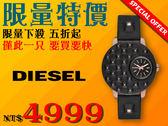 【時間道】*限量下殺*DIESEL 前衛風格鉚釘造型腕錶 / 偏心圓黑面黑皮 (DZ5481)免運費