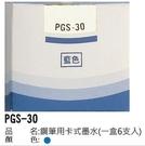《享亮商城》PGS-35 藍色 鋼筆用卡式墨水6入  白金