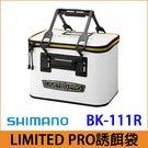 橘子釣具 SHIMANO誘餌袋 LIMITED PRO BK-111R(硬式) 白色36cm