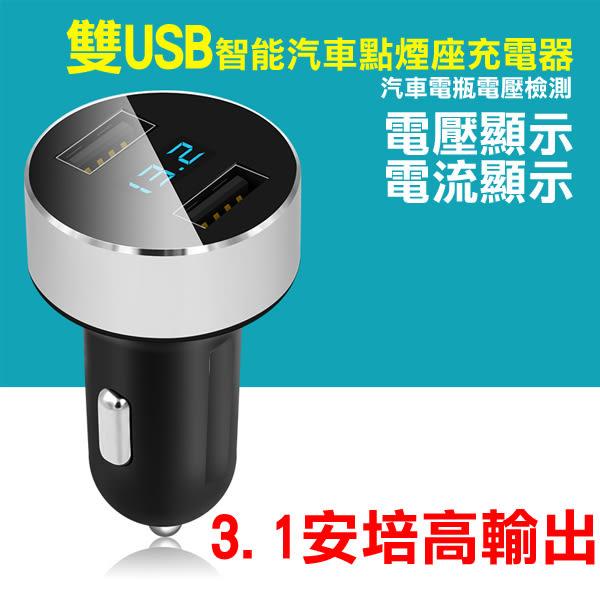 汽車專用雙USB數位顯示智慧型充電器 3.1A 充電速度快 點煙器專用【PQ 美妝】