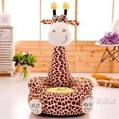 兒童沙發 可愛卡通兒童沙發小兒童椅坐墊大毛絨布藝玩具懶人男女孩生日禮物【快速出貨】