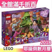 【小福部屋】日本 樂高 LEGO 41353 2018年好朋友系列 聖誕節月曆耶誕節月曆【新品上架】