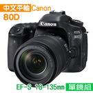 Canon EOS 80D+18-135mm STM 單鏡組*(中文平輸)