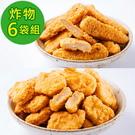 (免運)【紅龍】超人氣雙拼炸物6包組 (雞塊/雞柳條;口味任選)