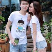 情侶裝夏裝新款qlz學生夏季氣質短袖t恤寬鬆沙灘男女韓版上衣 完美情人精品館