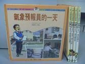 【書寶二手書T6/兒童文學_LGB】氣象預報員的一天_我們看雲去_風從哪裡來等_共5本合售
