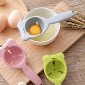【BlueCat】小麥粒圓耳朵長握柄蛋清分離器 輕鬆分蛋 濾蛋器