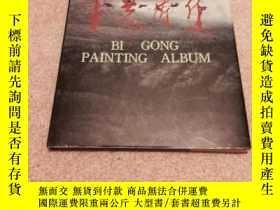 二手書博民逛書店Bi罕見Gong Painting AlbumY346464 O