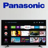 12月Panasonic國際牌 75吋 4K 連網液晶顯示器 TH-75HX600W【公司貨保固三年+免運】送真空咖啡壺