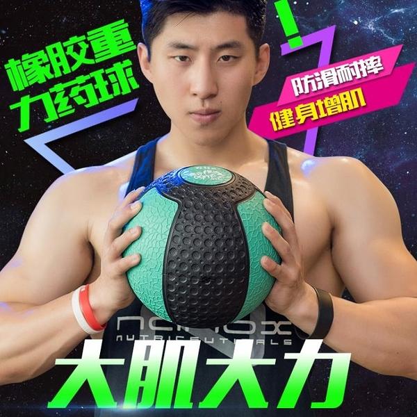 健身球 實心橡膠Medicine Ball腰腹核心力量鍛煉重力球 YXS優家小鋪