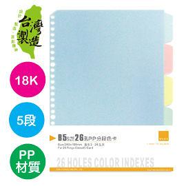 珠友 WA-18001 WANT 18K26孔分段色卡/PP-5段