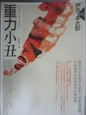 【書寶二手書T1/一般小說_OKH】重力小丑_伊板幸太郎